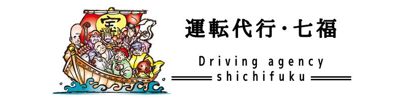 七福運転代行
